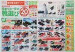 東京靴流通センター チラシ発行日:2018/3/29