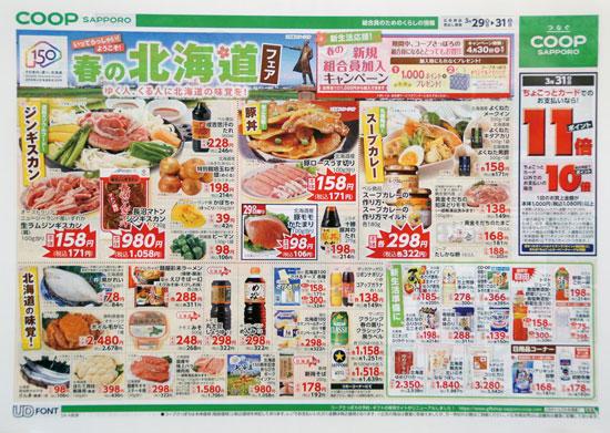 コープさっぽろ チラシ発行日:2018/3/29