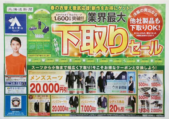 洋服の青山 チラシ発行日:2018/3/24
