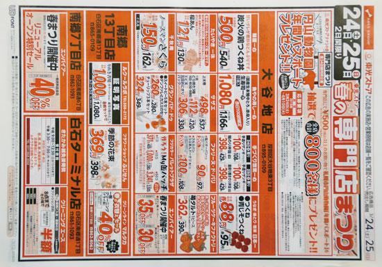 東光ストア チラシ発行日:2018/3/24