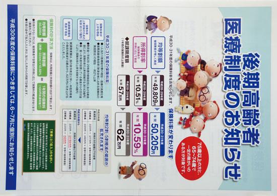 北海道後期高齢者医療広域連合 チラシ発行日:2018/3/24