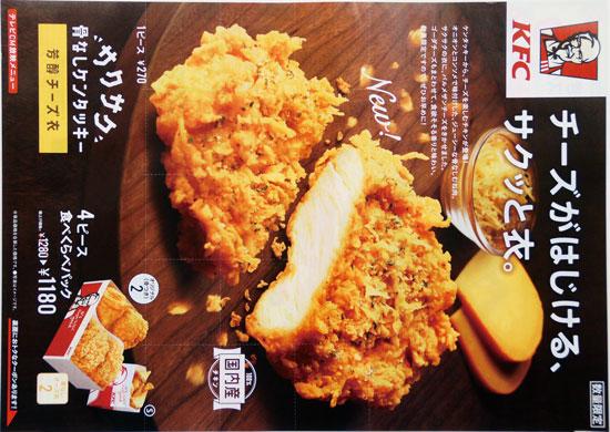 KFC チラシ発行日:2018/3/23