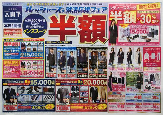 紳士服の山下 チラシ発行日:2018/3/23