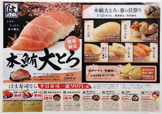 はま寿司 チラシ発行日:2018/3/22