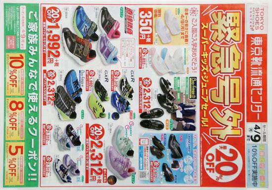 東京靴流通センター チラシ発行日:2018/3/31