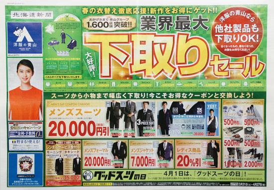 洋服の青山 チラシ発行日:2018/3/31