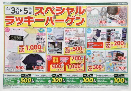 北雄ラッキー チラシ発行日:2018/4/3