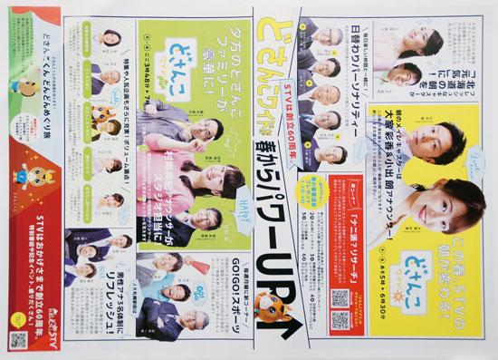 STV チラシ発行日:2018/4/1
