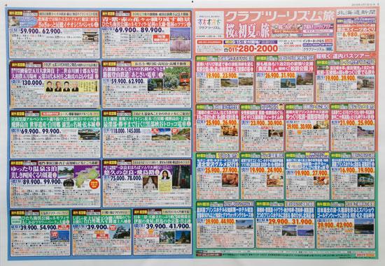 クラブツーリズム チラシ発行日:2018/4/1