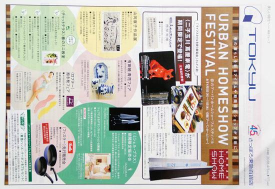 東急百貨店 チラシ発行日:2018/4/5