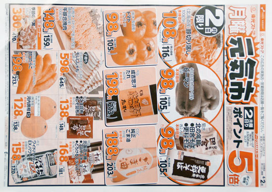 東光ストア チラシ発行日:2018/4/2