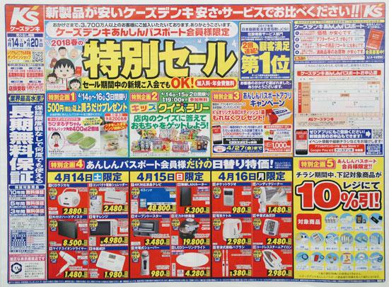 ケーズデンキ チラシ発行日:2018/4/14