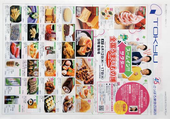 東急百貨店 チラシ発行日:2018/4/12
