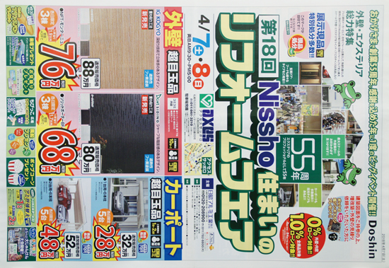 ニッショー チラシ発行日:2018/4/7
