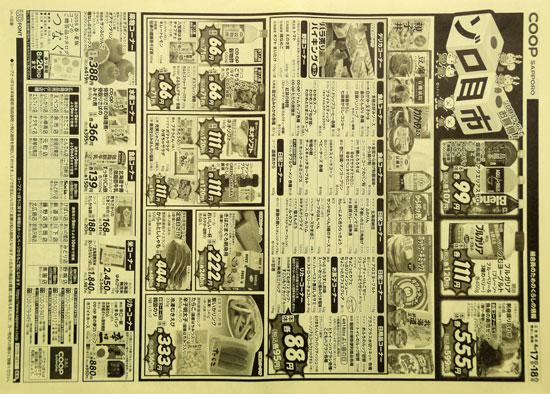 コープさっぽろ チラシ発行日:2018/4/17