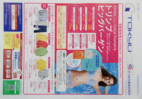 東急百貨店 チラシ発行日:2018/4/19