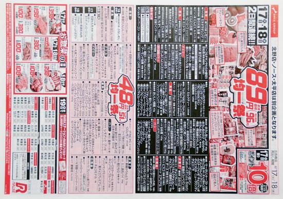 アークス チラシ発行日:2018/4/17