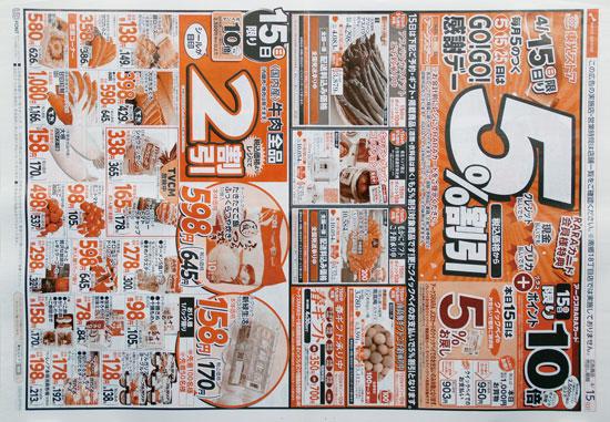 東光ストア チラシ発行日:2018/4/15