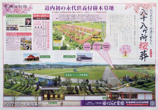 ばらと霊園 チラシ発行日:2018/4/14