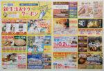 北海道新聞 チラシ発行日:2018/4/6