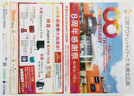 三井アウトレット北広島 チラシ発行日:2018/4/6