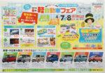 札幌地区軽自動車協会 チラシ発行日:2018/4/7
