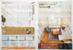北海道マイホームセンター チラシ発行日:2018/4/6