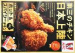 KFC チラシ発行日:2018/4/19
