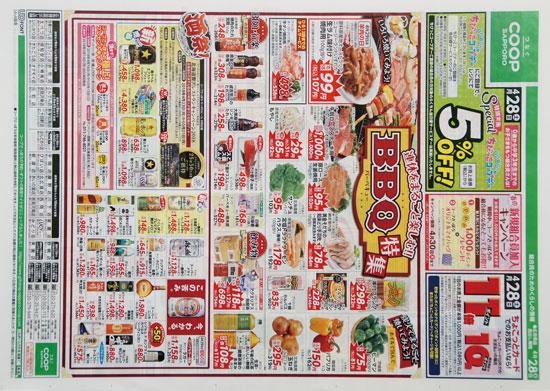 コープさっぽろ チラシ発行日:2018/4/28