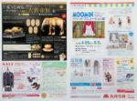 三越 チラシ発行日:2018/4/27