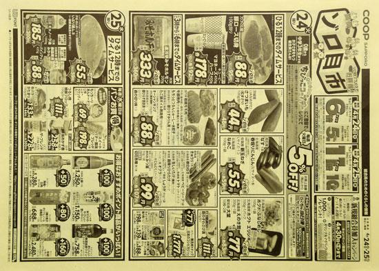 コープさっぽろ チラシ発行日:2018/4/24
