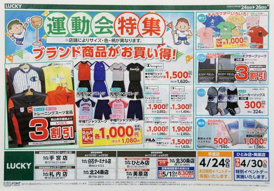 北雄ラッキー チラシ発行日:2018/4/24
