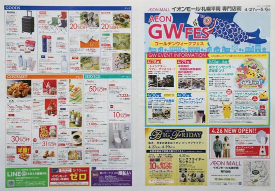 イオンモール札幌平岡 チラシ発行日:2018/4/27