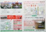 真駒内滝野霊園 チラシ発行日:2018/4/27
