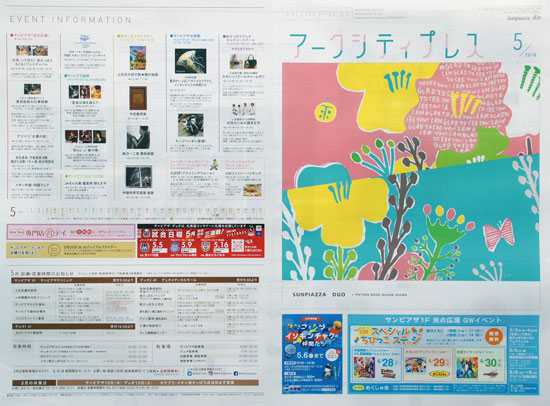 新さっぽろサンピアザ チラシ発行日:2018/4/27