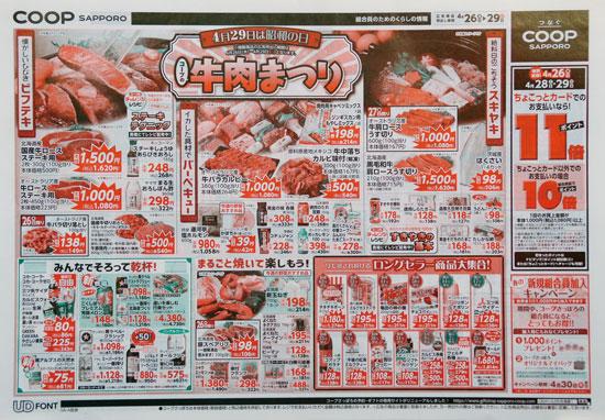 コープさっぽろ チラシ発行日:2018/4/26
