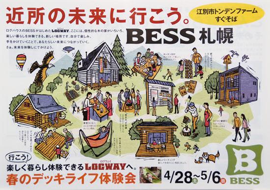BESS チラシ発行日:2018/4/28