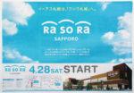ラソラ札幌 チラシ発行日:2018/4/28