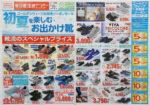 東京靴流通センター チラシ発行日:2018/4/26