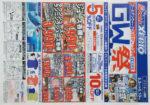 スーパースポーツゼビオ チラシ発行日:2018/5/3