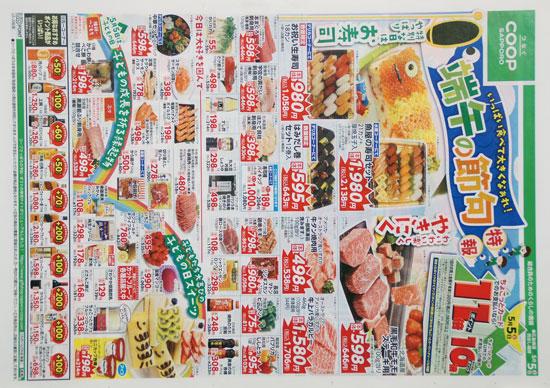 コープさっぽろ チラシ発行日:2018/5/5