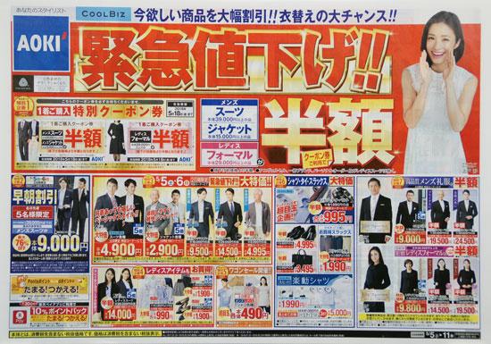 アオキ チラシ発行日:2018/5/5