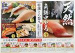 はま寿司 チラシ発行日:2018/5/10
