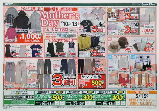 北雄ラッキー チラシ発行日:2018/5/10