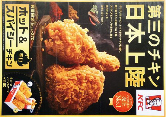 KFC チラシ発行日:2018/5/10