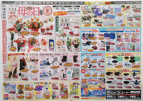 ジョイフルエーケー チラシ発行日:2018/5/9
