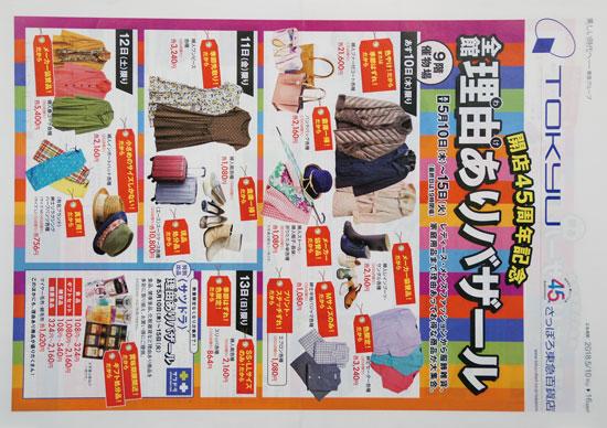 東急百貨店 チラシ発行日:2018/5/10