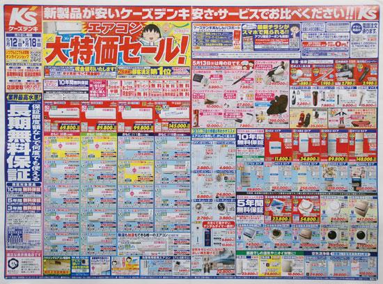 ケーズデンキ チラシ発行日:2018/5/12