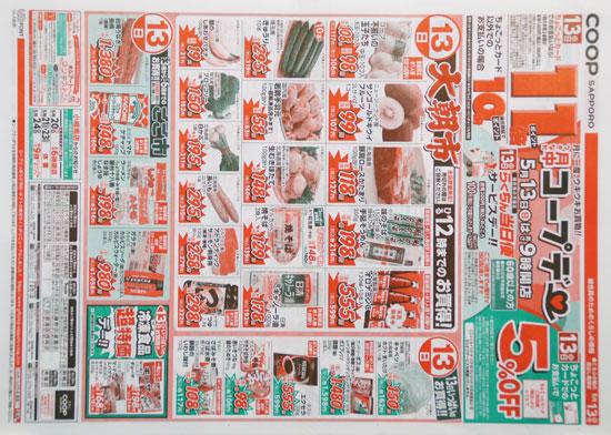 コープさっぽろ チラシ発行日:2018/5/13