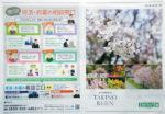 真駒内滝野霊園 チラシ発行日:2018/5/13
